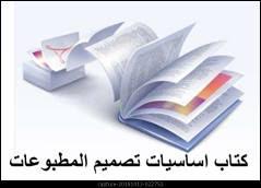 اساسيات تصميم المطبوعات pdf