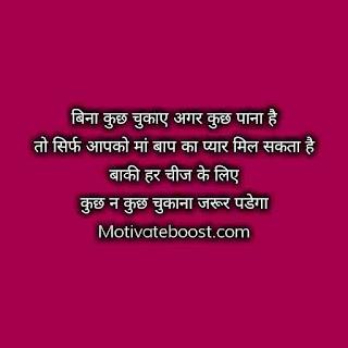 Best Subh Suvichar In Hindi Image