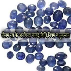 जनिए शनि ग्रह के नीलम रत्न (नग) का प्रभाव, गुण-दोष, विधि-नियम,लाभ-हानी,महत्व-पहचान एवं कौन कब और कैसे धारण करने से बनेगा मालामाल या कंगाल Neelam stone benifit in hindi