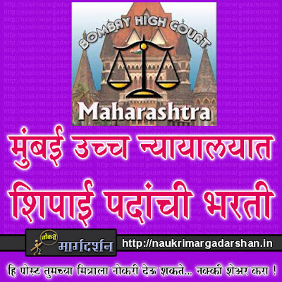 bombay high court vacancy, peon recruitment in bombay high court