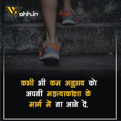 ambition shayari in hindi