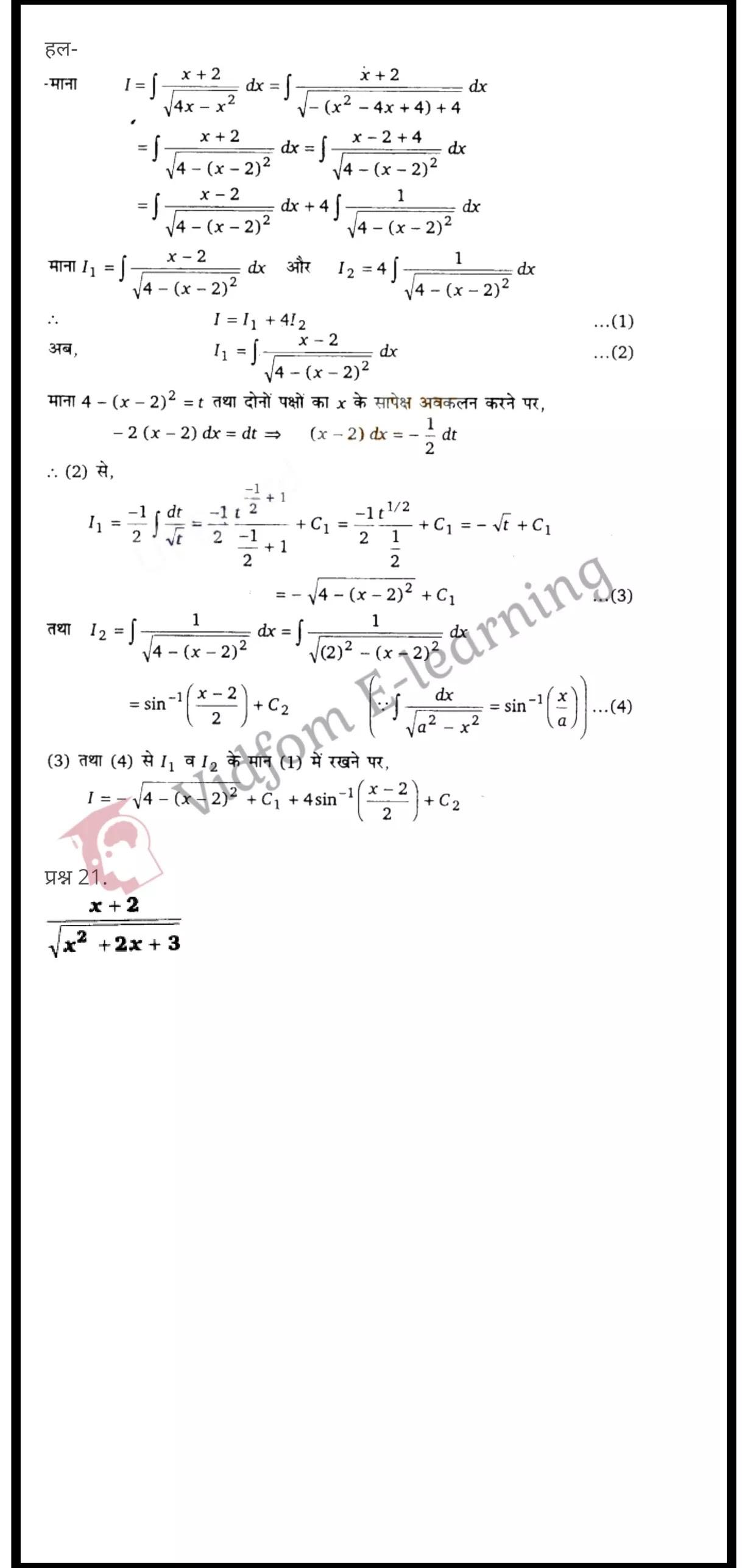 class 12 maths chapter 7 light hindi medium 35