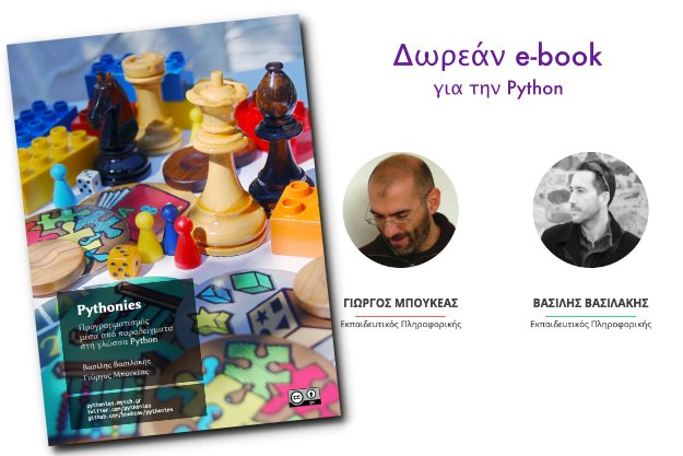 Pythonies - Προγραμματισμός μέσα από παραδείγματα στη γλώσσα Python