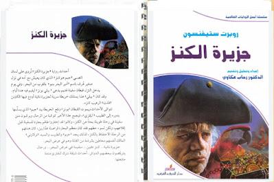 تحميل رواية جزيرة الكنز pdf من تأليف روبرت لويس ستيفنسون