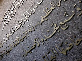 Belajar Bahasa Arab Mudah: Bentuk Fi'il Madhi Sesuai Dengan Pelakunya