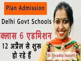 दिल्ली सरकारी स्कूल कक्षा 6th व 9th एडमिशन 2021 रजिस्ट्रेशन (Non-Plan)