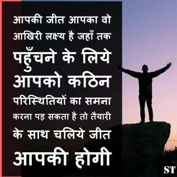 """motivational status hindi , """"आपकी जीत आपका वो आखिरी लक्ष्य है जहाँ तक पहुँचने के लिये आपको कठिन परिस्थितियों का समना करना पड़ सकता है तो तैयारी के साथ चलिये जीत आपकी होगी"""""""