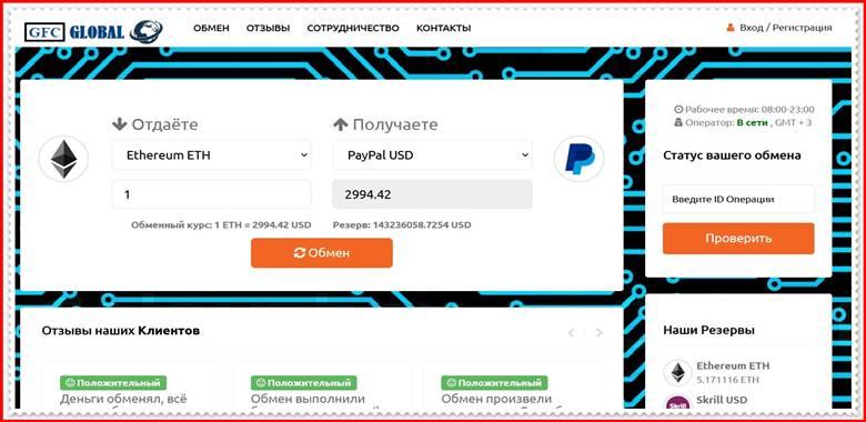 [Лохотрон] gfc-global.website – Отзывы? Очередная фальшивая система обмена денег