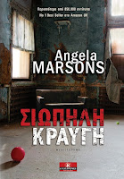 http://www.culture21century.gr/2017/01/siwphlh-kraugh-ths-angela-marsons-book-review.html