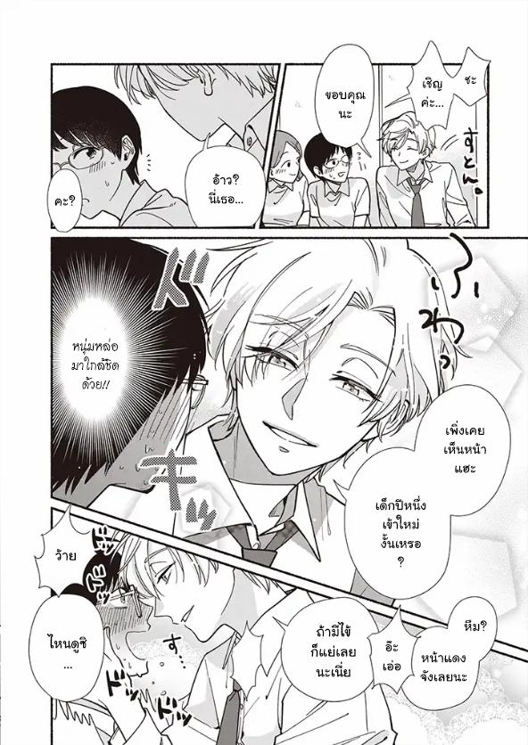 Asahi to Satsuki - หน้า 4