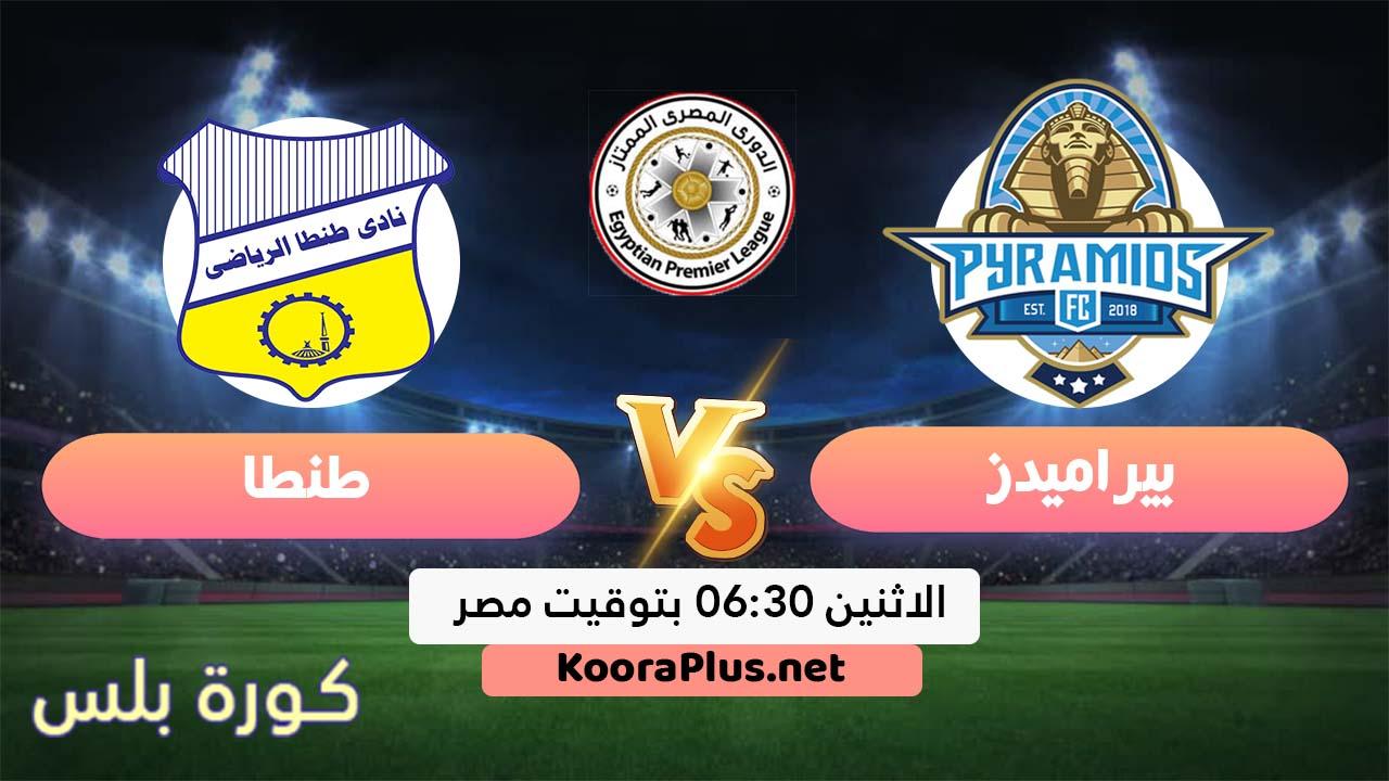 مشاهدة مباراة بيراميدز وطنطا بث مباشر بتاريخ 10-08-2020 الدوري المصري