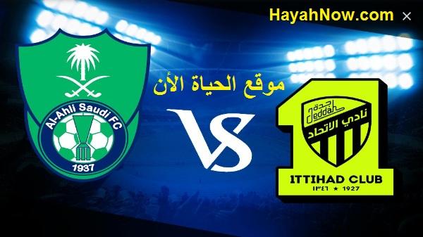 مباراة الأهلي السعودي و الإتحاد بتاريخ 9-8-2020 في الدوري السعودي و القنوات الناقلة