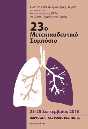 """""""23ο Μετεκπαιδευτικό Συμπόσιο"""" από την Ελληνική Παιδοπνευμονολογική Εταιρεία στο Πόρτο Χέλι"""