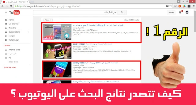 كيف تتصدر نتائج البحث على اليوتيوب - YouTube SEO