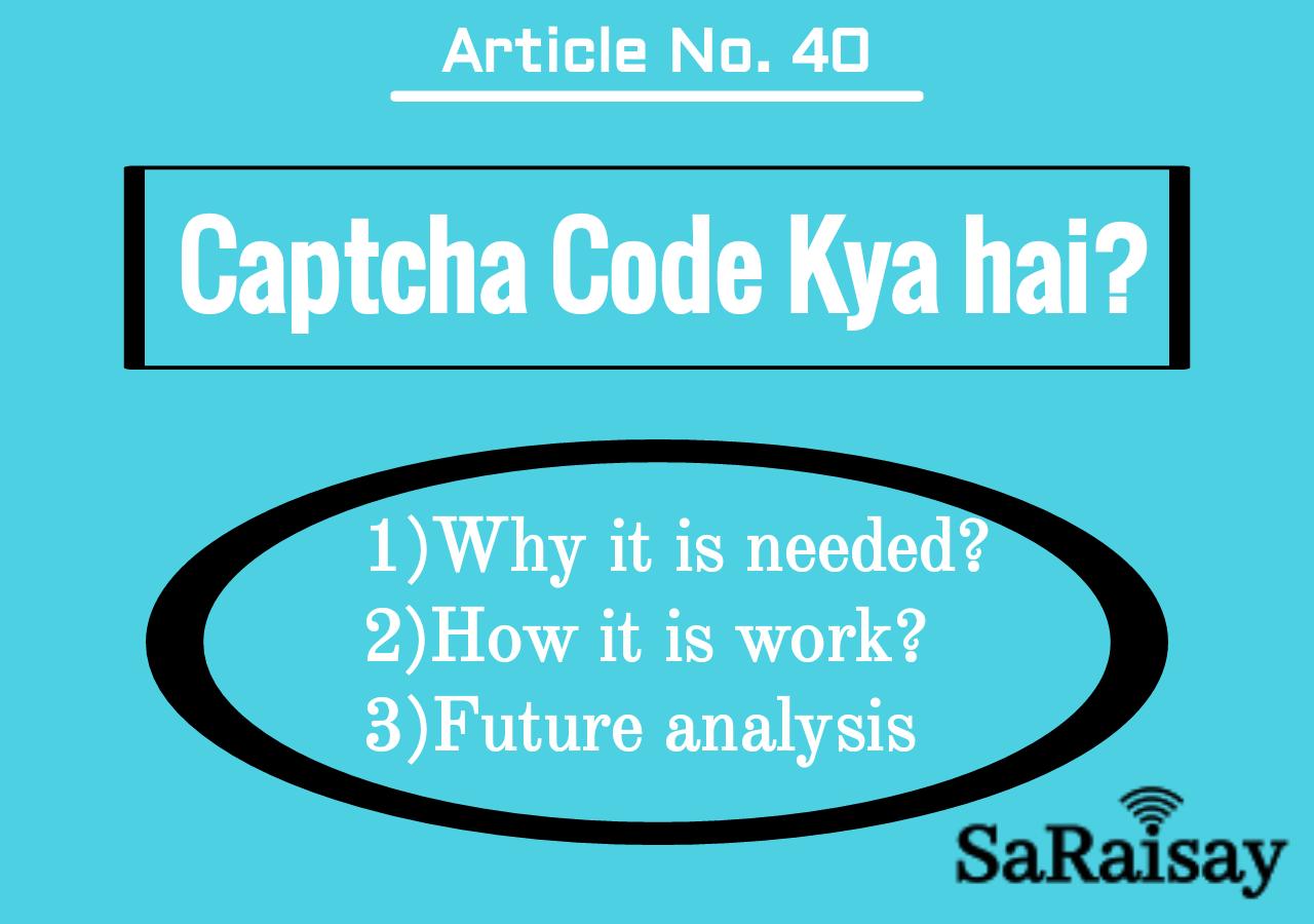 What is captcha code,captcha kisko kehte hain