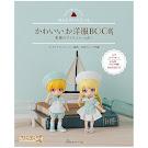 Nendoroid Nendoroid Doll, Book of Adorable Seasonal Outfits Book Item