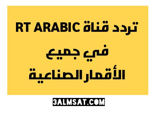 جميع ترددات قناة RT Arabic في جميع الأقمار الصناعية