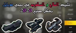 طريقة تثبيت السكوب في ببجي موبايل  اعدادات الاسكوبات في ببجي  تثبيت السلاح في الببجي  افضل اعدادات تثبيت السلاح في ببجي