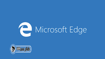 Microsoft Edge شرح,طريقة تحميل متصفح ايدج,microsoft edge browser download for windows 7 64-bit,تحديث متصفح ايدج,قوقل ايدج,تحميل متصفح ايدج لويندوز 7