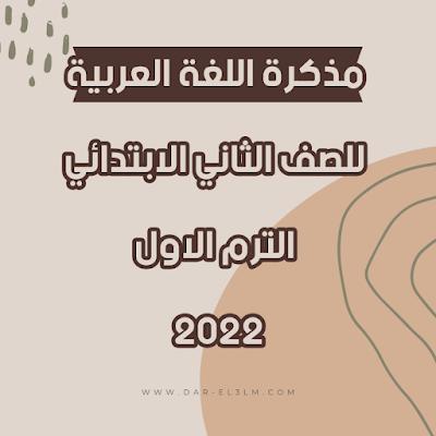 مذكرة اللغة العربية للصف الثانى الابتدائي الترم الاول 2022