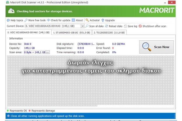Macrorit Disk Scanner - Δωρεάν έλεγχος για κατεστραμμένους τομείς
