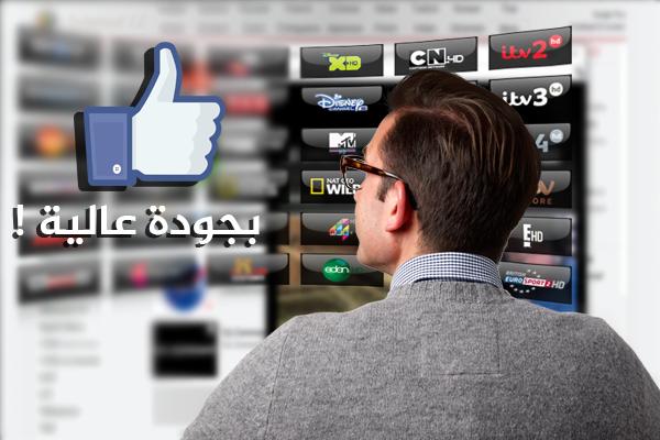 إليك أفضل موقع لمشاهدة جميع القنوات العالمية و العربية بجودة عالية و بدون إعلانات مجانا