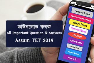 Assam TET 2019 Important Question Answer | Assam TET 2019 mobile app download |