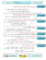 ملزمة الاسئلة الوزارية من عام 1996 الى 2015 لمادة الرياضيات للسادس العلمي