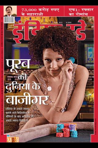 India Tuday Hindi Patrika