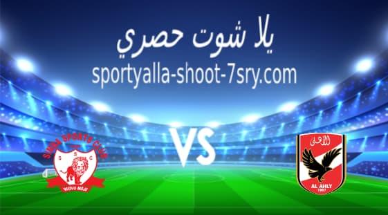 مشاهدة مباراة الأهلي وسيمبا بث مباشر اليوم 9-4-2021 دوري أبطال أفريقيا