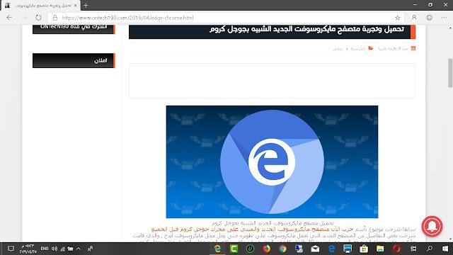 تحميل وتجربة متصفح مايكروسوفت الجديد الشبيه بجوجل كروم