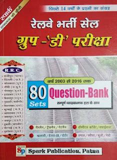 Hindi Book Railway Group D Exam