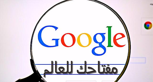 تحب تقول اية لشركة جوجل فى عيد ميلادها - اليوم Google تحفل بعيد ميلادها الـــ 21
