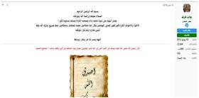 بيان ضلال مفسر الرؤى ، مدعي المهدية ، المدعو- علامه فارقه 38