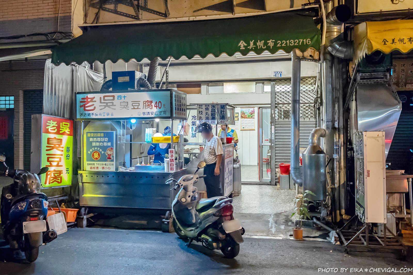 老吳臭豆腐,小黃瓜與泡菜多到直接滿出來!隱身巷內超過40年的老店好味道 - 柚香魚子醬的蹦蹦跳跳
