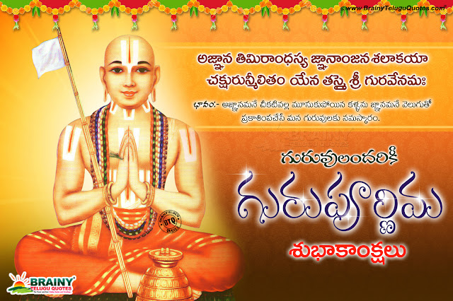 telugu qutoes, greetings on guru purnima in telugu, telugu best gurupurnima quotes hd wallpapers, happy guru purnima wallpapers