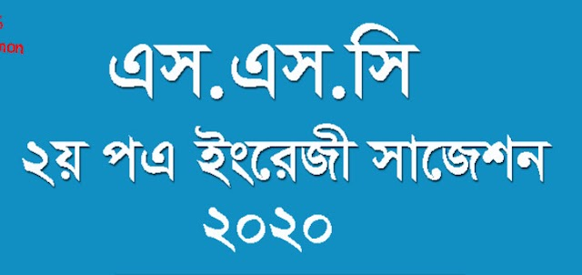 SSC English 2nd Paper Suggestion 2020   99% Common suggestion