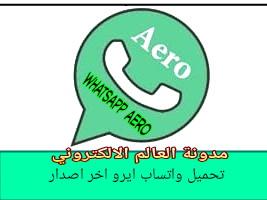 تحميل واتساب ايرو 2020 WhatsApp Aero اخر اصدار V8.51