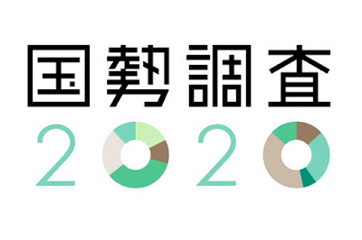 kokusei chousa / 国勢調査