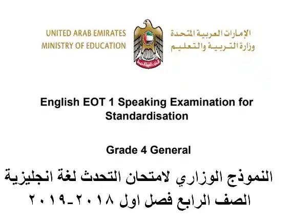 النموذج الوزاري لامتحان التحدث لغة انجليزية الصف الرابع فصل اول 2018-2019
