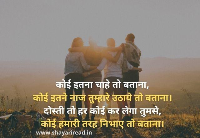 Happy Friendship Day Shayari Status in Hindi 2021