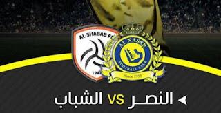 مشاهدة مباراة النصر والشباب بث مباشر بتاريخ 23-11-2018 الدوري السعودي