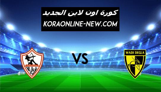 مشاهدة مباراة الزمالك ووادي دجلة بث مباشر اليوم 1-3-2021 الدوري المصري