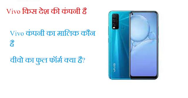 Vivo किस देश की कंपनी है / vivo company ka malik kaun hai in hindi