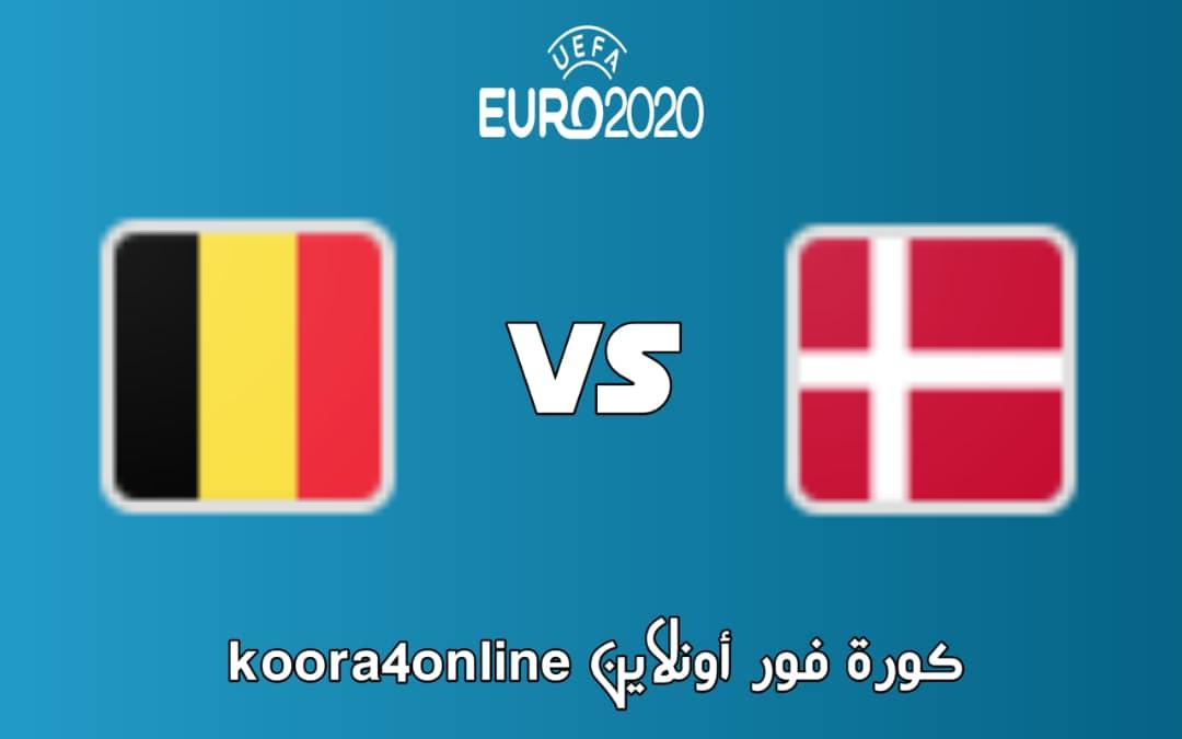 مشاهدة مباراة الدنمارك و بلجيكا اليوم 17-06-2021 كاس امم اوروبا