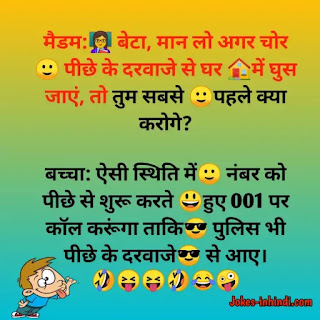 Teacher Student jokes in Hindi