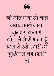 Heart Broken  Shayari Hindi 2