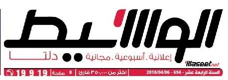 جريدة وسيط الدلتا عدد 6 أبريل 2018 م