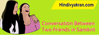 Dialogue Writing / Conversation Between Two Friends in Sanskrit