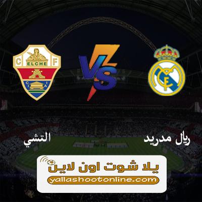 مباراة ريال مدريد والتشي اليوم